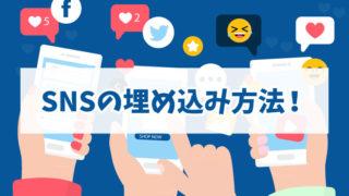 sns_umekomi