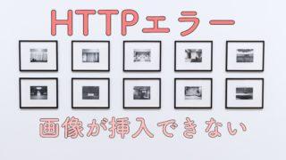 HTTPエラー