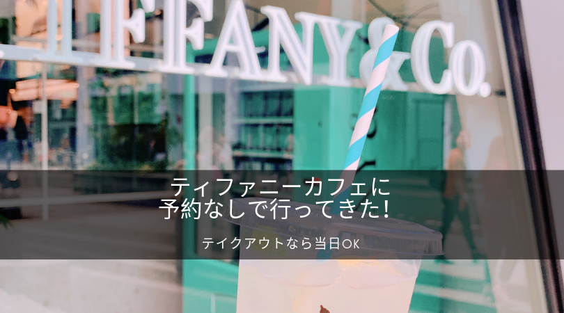 ティファニー カフェ
