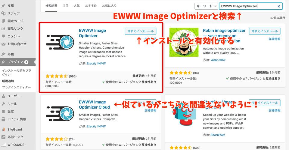 EWWW Image Optimizer